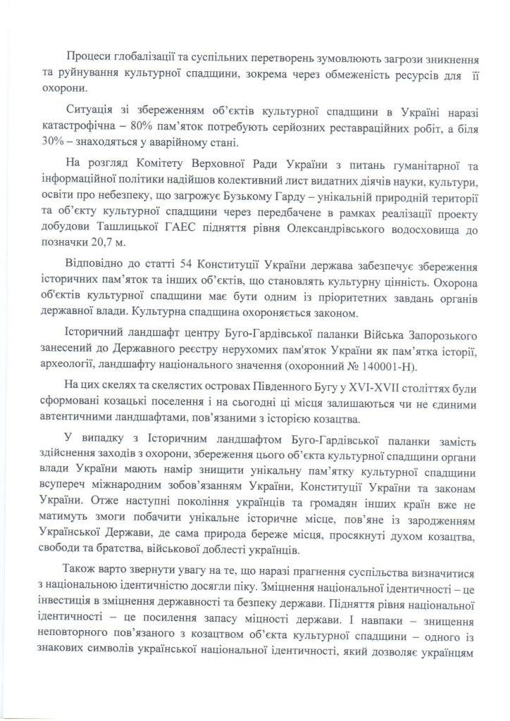 Комитет ВР просит правительство сохранить «Бугский Гард» (ДОКУМЕНТ) 3