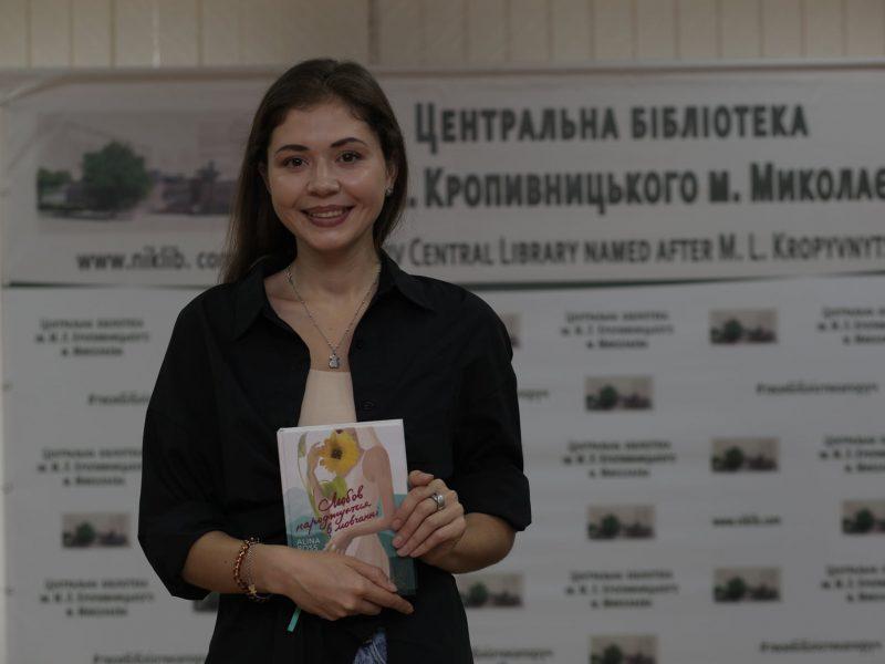 «Любов народжується в мовчанні», — в Николаеве презентовали книгу Алины Росс (ФОТО)