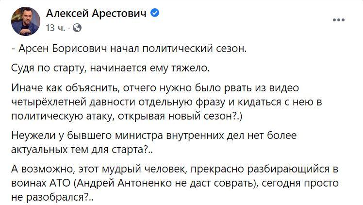 Аваков призвал ОП гнать Арестовича, тот ответил, что возвращаться всегда тяжело (ВИДЕО) 3