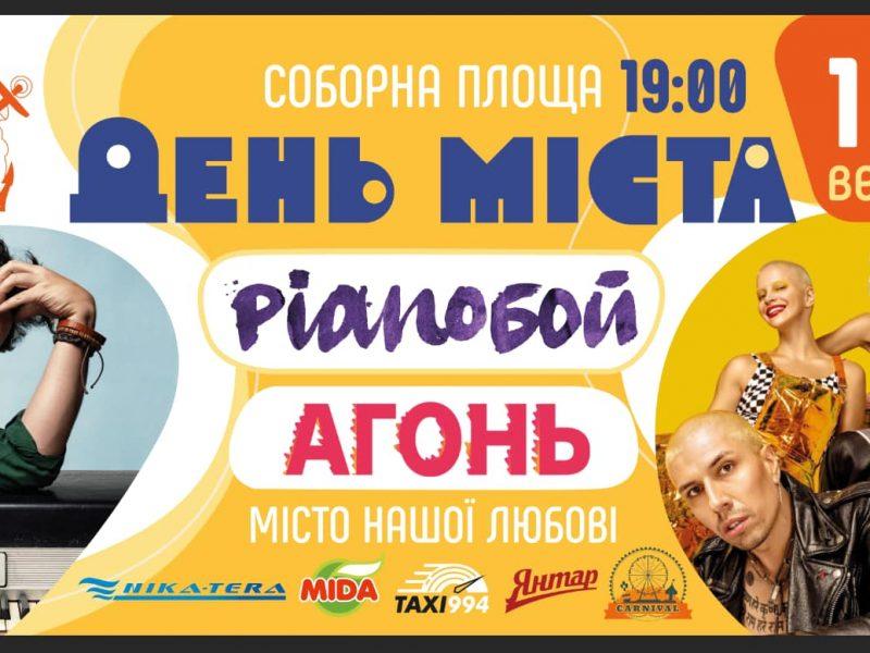 Вместо рэпера Серёги на концерте в День города Николаева выступит Pianoбой