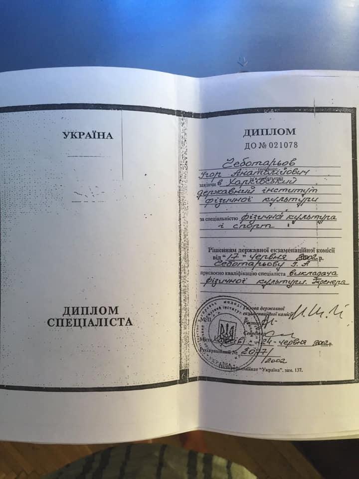 """Директором ДЮСШ """"Областной яхт-клуб"""" 16 лет был человек с фальшивым дипломом (ДОКУМЕНТ) 3"""