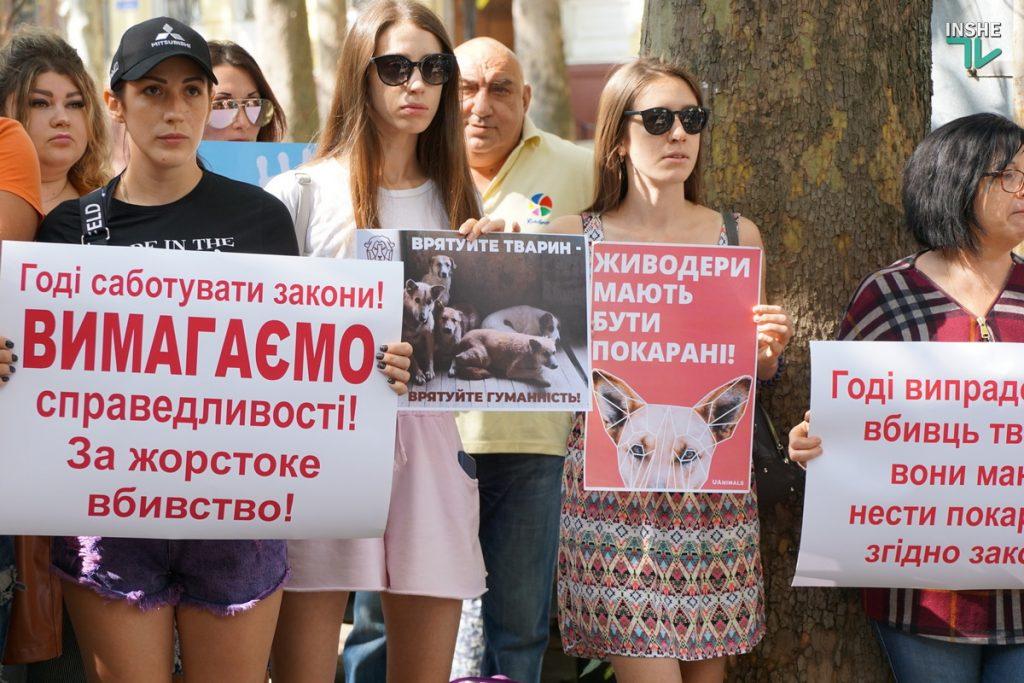 В Николаеве требовали справедливого наказания для застрелившего собаку на рынке «Юлиана» (ФОТО, ВИДЕО) 5