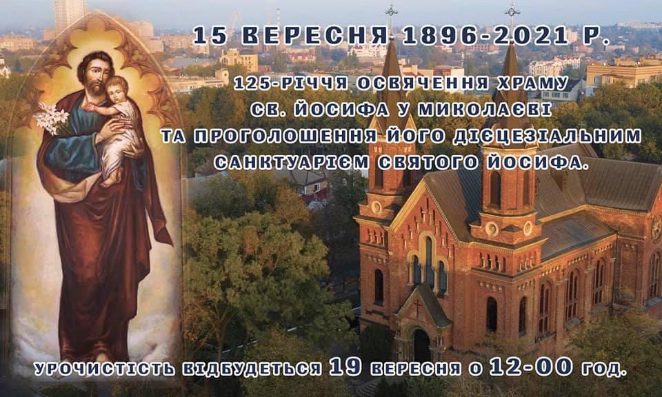 Католический храм в Николаеве, отметивший свое 125-летие, стал санктуарием святого Иосифа (ФОТО) 5
