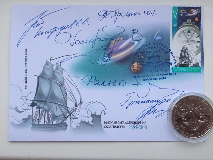 В Николаеве прошла церемония спецпогашения конверта и марки к 200-летию Николаевской астрономической обсерватории (ФОТО) 1