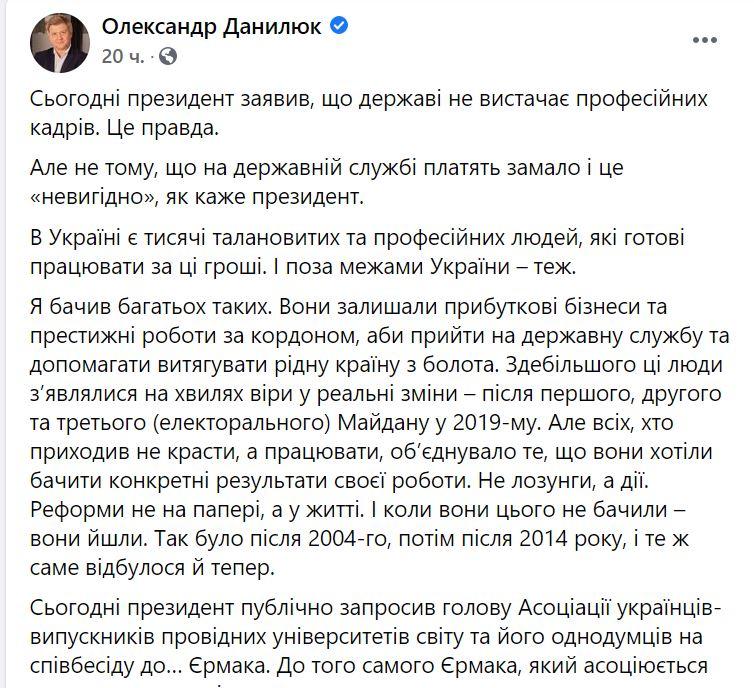 Данилюк -Зеленскому: Причина кадрового голода в Украине не в отсутсвии кадров, а в извращенной кадровой политике 1