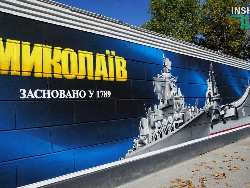 Лишнее напоминание и троллинг РФ: в Николаеве открыли мурал с кораблями (ФОТО, ВИДЕО)