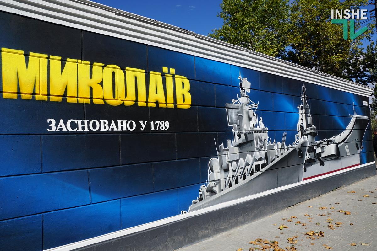 Лишнее напоминание и троллинг РФ: в Николаеве открыли мурал с кораблями (ФОТО, ВИДЕО) 5