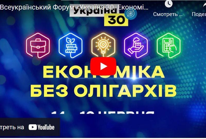Беспощадная борьба. За президентский форум «Украина 30» заплатили…олигархи?