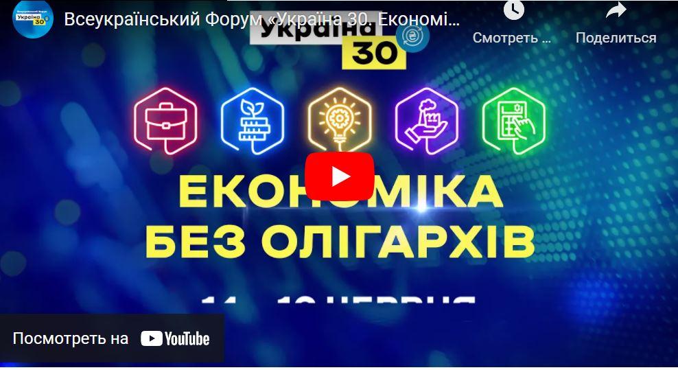 Беспощадная борьба. За президентский форум «Украина 30» заплатили...олигархи? 1