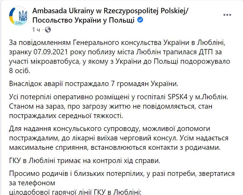 В Польше попал в ДТП микроавтобус с украинцами - пострадало 7 человек 1
