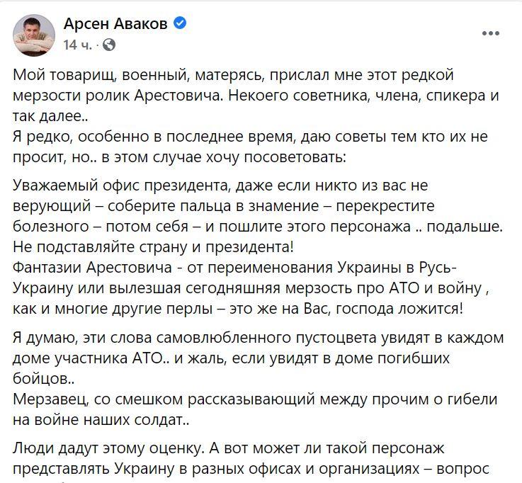 Аваков призвал ОП гнать Арестовича, тот ответил, что возвращаться всегда тяжело (ВИДЕО) 1