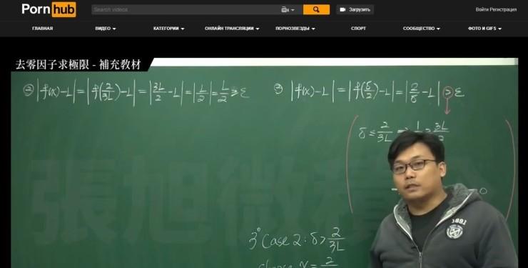 Более миллиона просмотров у лекций по математике преподавателя из Тайваня на Pornhub 1