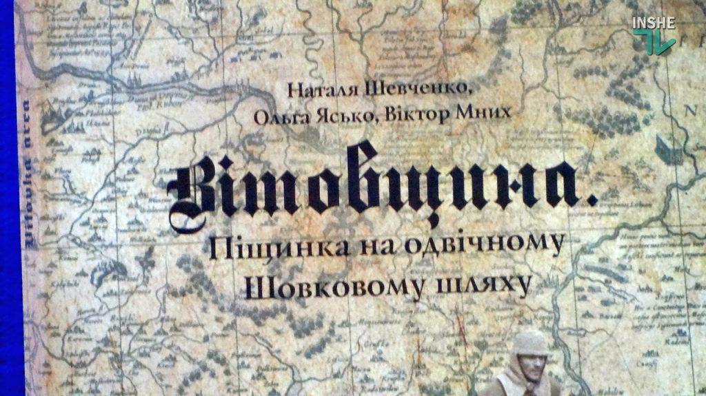 В Николаеве презентовали книгу «Витовщина. Пiщинка на одвiчному Шовковому шляху» (ФОТО и ВИДЕО) 5