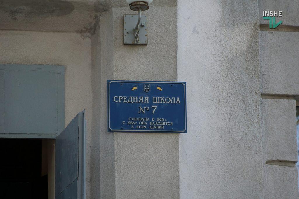 В Николаеве удалось отстоять школу №7 (ФОТО и ВИДЕО) 21