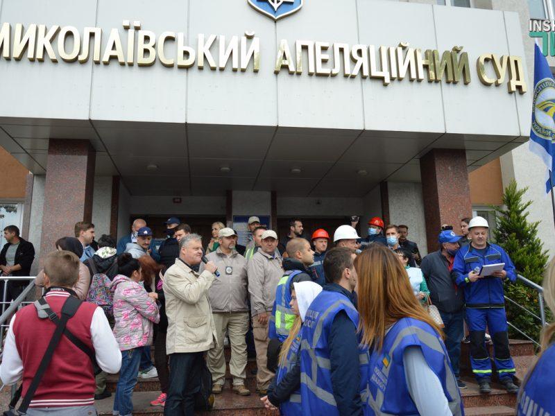 В Николаеве у суда конфликтовали работники НГЗ и активисты «Стоп шлама» (ФОТО и ВИДЕО)