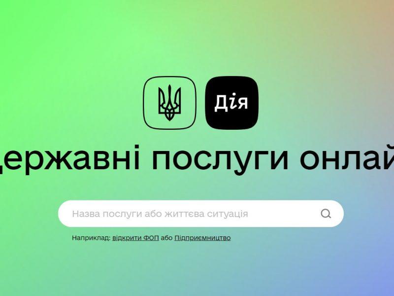 В качестве эксперимента. Украинцы смогут растаможить автомобиль через «Дию»