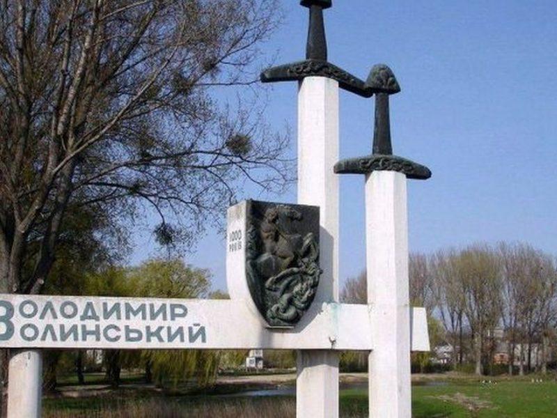 На Волыни хотят переименовать один из древнейших городов Украины