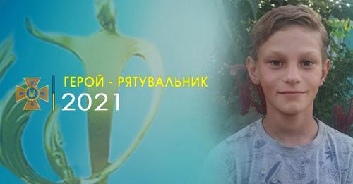 Николаевский пятиклассник стал самым юным лауреатом Всеукраинской акции «Герой-спасатель года» (ВИДЕО)