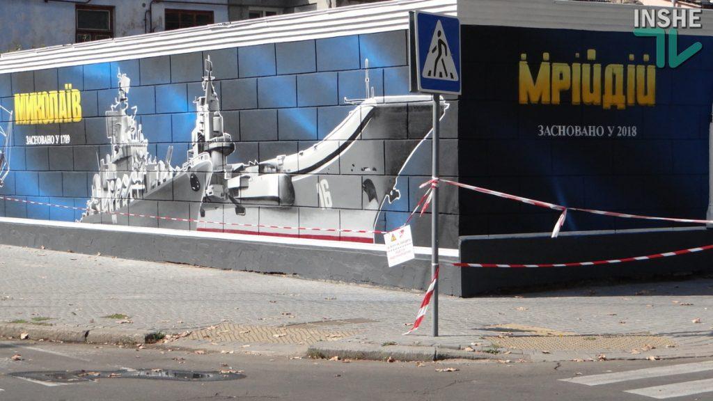 В Николаеве вновь скандал вокруг мурала: что за авианосец и крейсер изображены на рисунке (ФОТО) 1