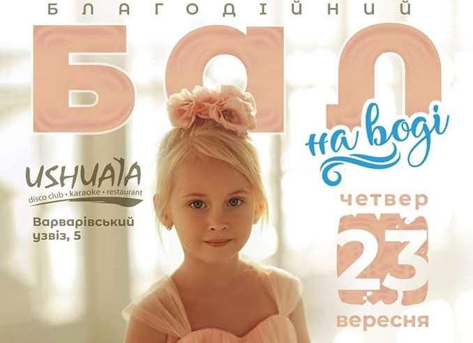 В Николаеве пройдет Благотворительный бал на воде, чтобы собрать средства для Си-дуги в детскую больницу 3