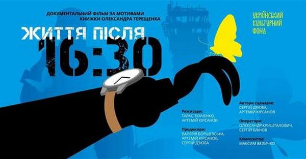 Вышел трейлер документального фильма «Життя після 16:30» о николаевском «киборге» Александре Терещенко (ВИДЕО) 3