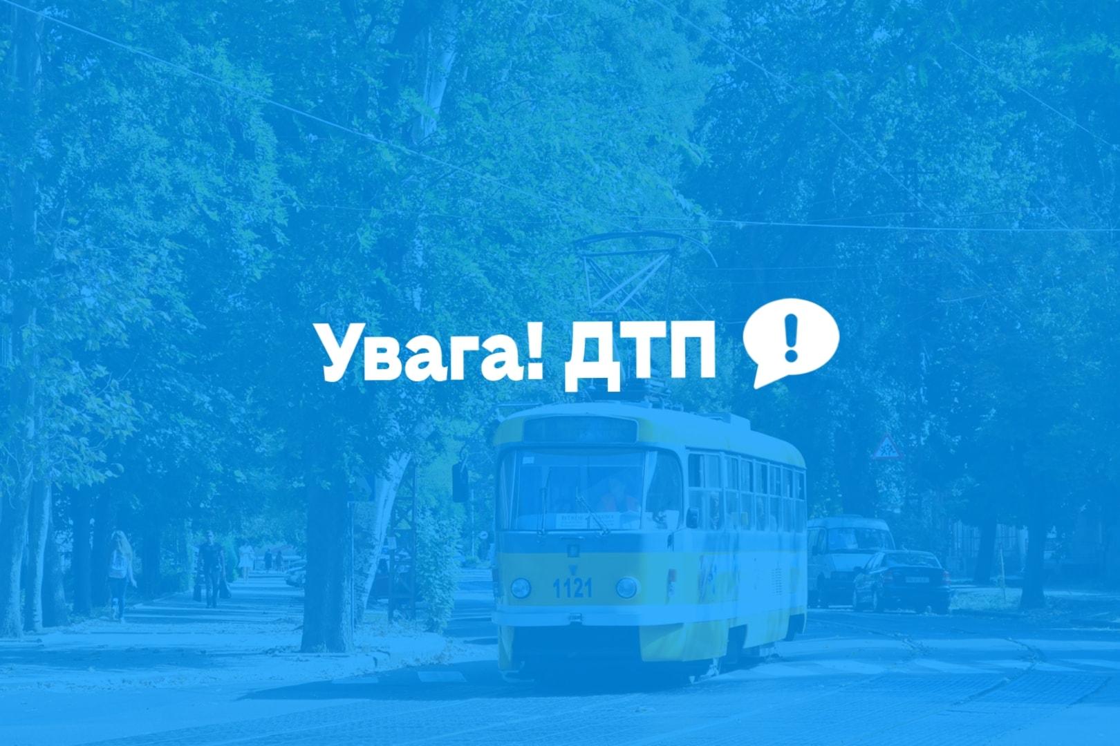 В Николаеве из-за ДТП заблокировано движение трамваев на Центральный рынок (ФОТО) 9