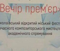 В Николаеве открылся IV фестиваль современного композиторского искусства «Вечер премьер» (ВИДЕО)