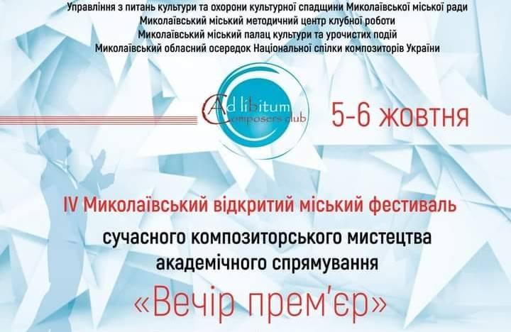 «Вечер премьер»: в Николаеве прозвучали произведения 15 современных композиторов (ВИДЕО)