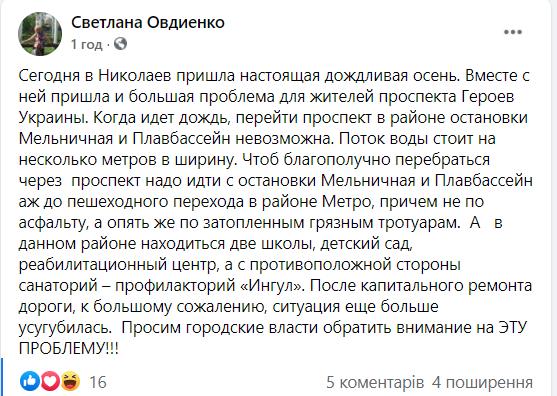 В Николаеве из-за дождя не летают самолеты, не ездят троллейбусы, а пешеходы переходят в брод отремонтированные улицы 1