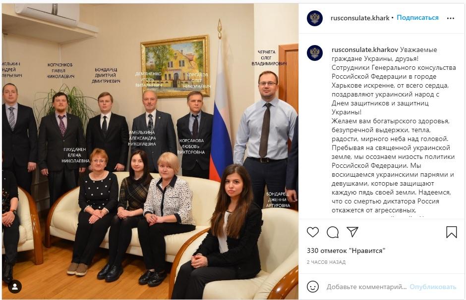 Инстаграмм-аккаунт Генконсульства России в Харькове поздравил украинцев с праздником и осудил политику Кремля 1