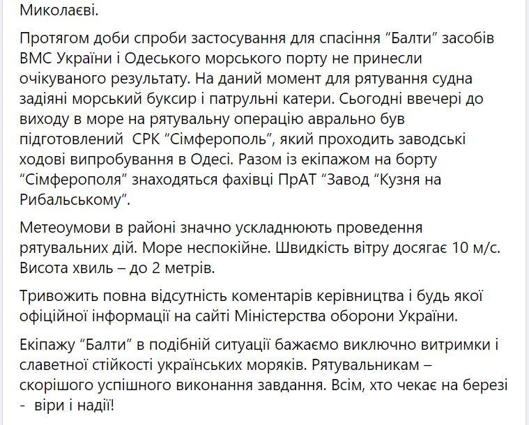 В Черном море терпит бедствие украинский военный корабль. Его ремонтировали в Николаеве 5