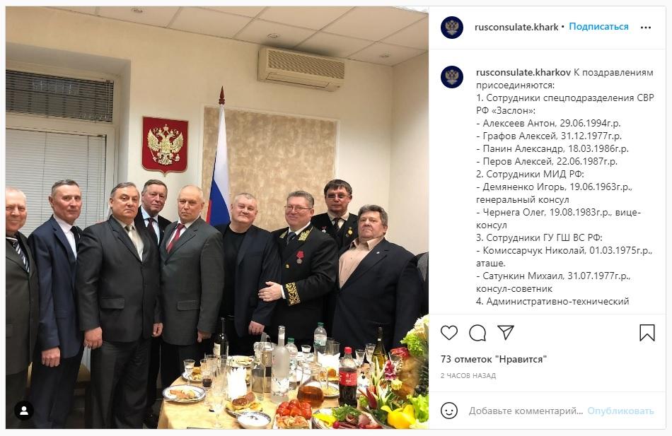 Инстаграмм-аккаунт Генконсульства России в Харькове поздравил украинцев с праздником и осудил политику Кремля 3