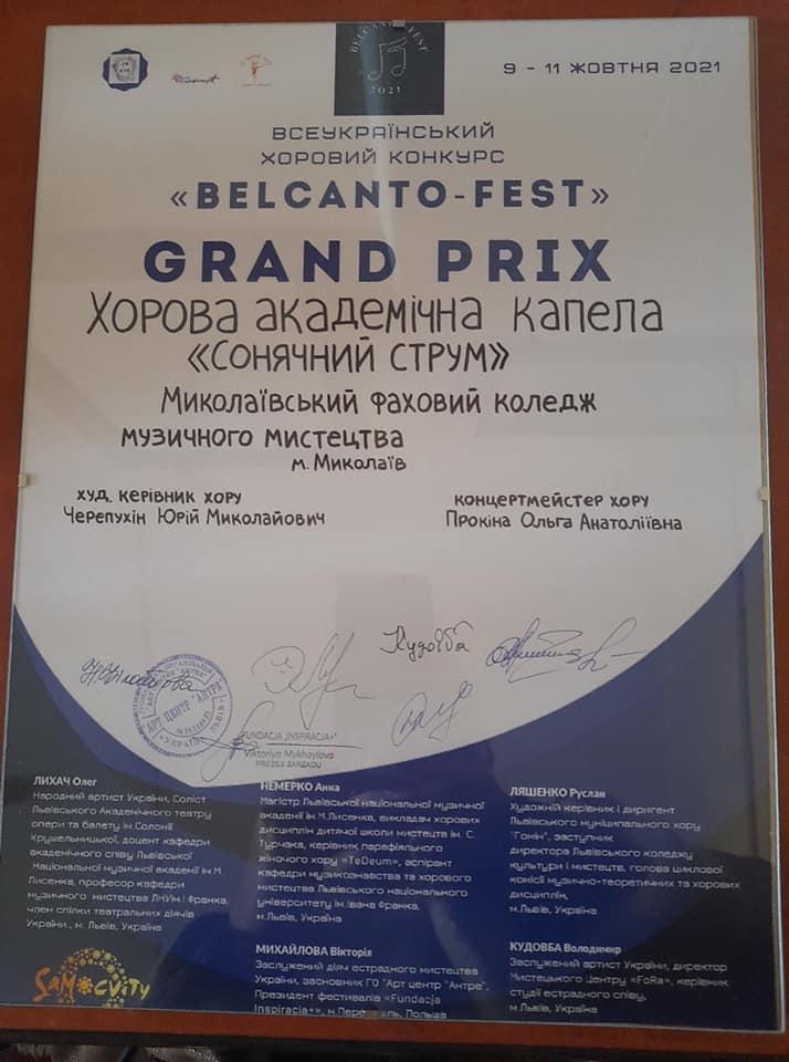 «Сонячний струм» из Николаева завоевал гран-при Всеукраинского хорового конкурса «BELCANTO - FEST» (ФОТО) 5