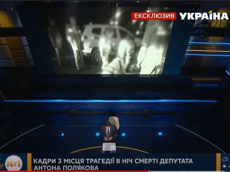 Смерть нардепа Полякова. Его последние минуты сняли камеры патрульных (ВИДЕО)