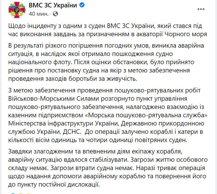 В Черном море терпит бедствие украинский военный корабль. Его ремонтировали в Николаеве 1