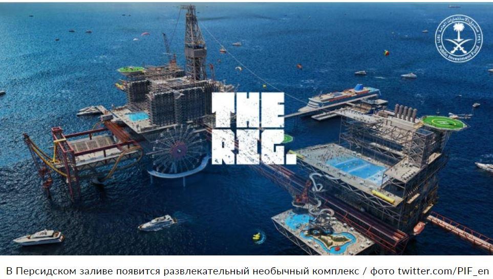 Парк развлечений на нефтяной вышке. Это возможно - в Саудовской Аравии (ВИДЕО) 1