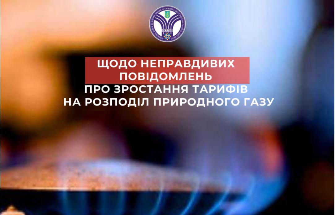 НКРЭКУ утверждает, что не даст облгазам поднять в разы тариф на транспортировку газа 5
